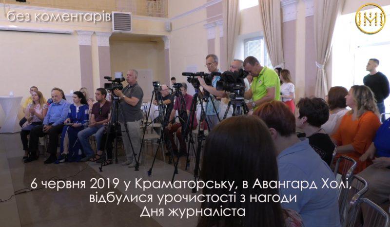 На Донеччині чествували журналістів
