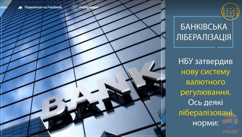 НБУ лібералізує валютні операції