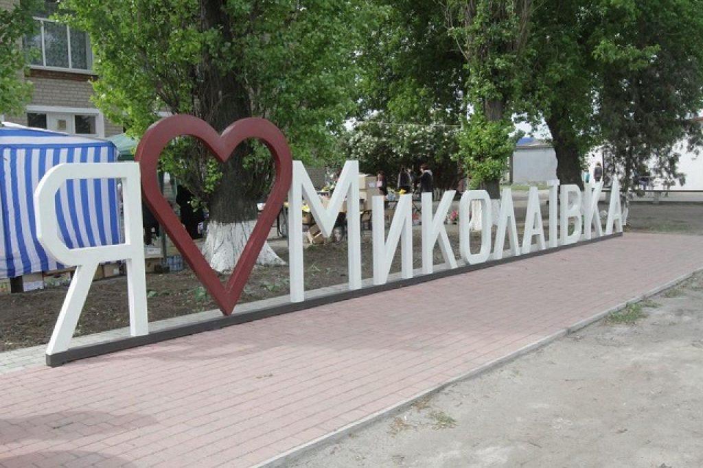 Децентралізація робить громади багатішими: приклад Миколаївської ОТГ