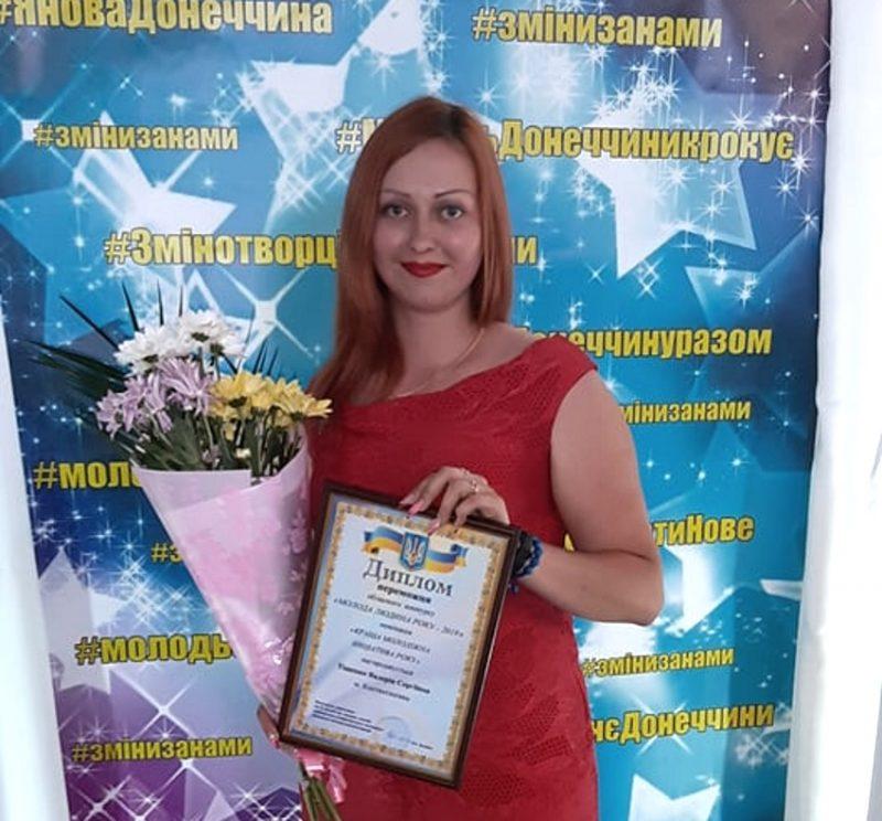 Активістка з Костянтинівки стала переможницею обласного конкурсу «Молода людина року 2019»