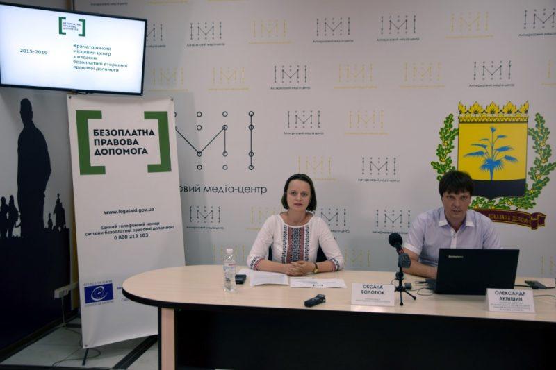 Безоплатна правова допомога на Донеччині удосконалює форми роботи
