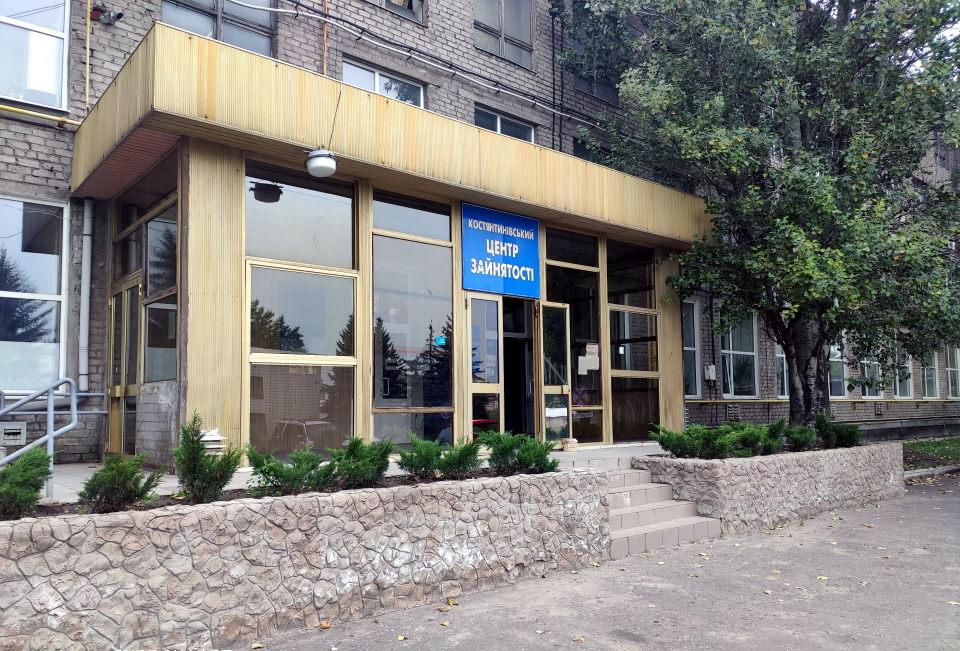 У Костянтинівському міському центрі зайнятості будуть проходити тренінги від ПРООН