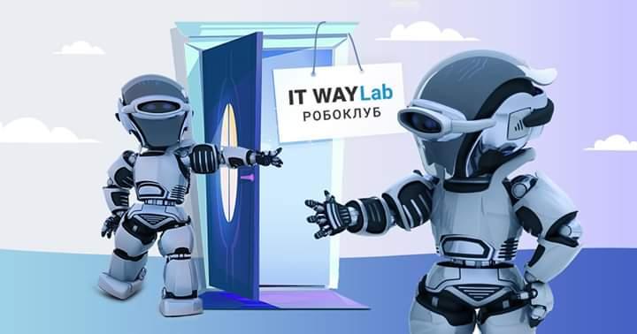 День відкритих дверей в Клубі дитячої робототехніки IT WAY Lab
