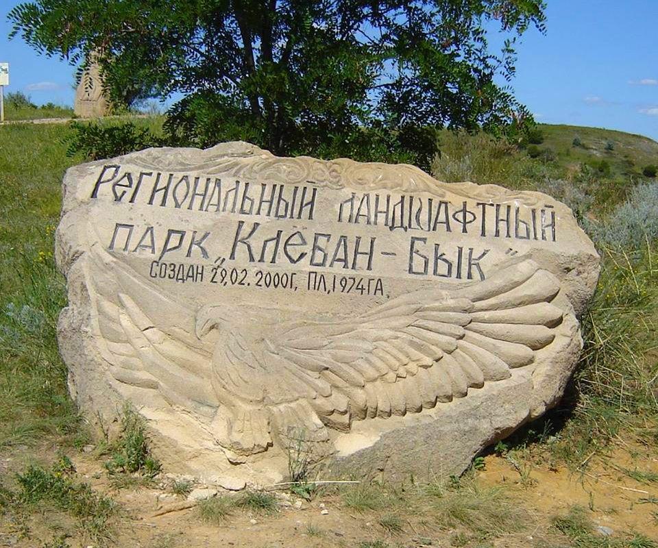 У ландшафтному парку Клебан Бик облаштовано нові екостежки - Фото №1