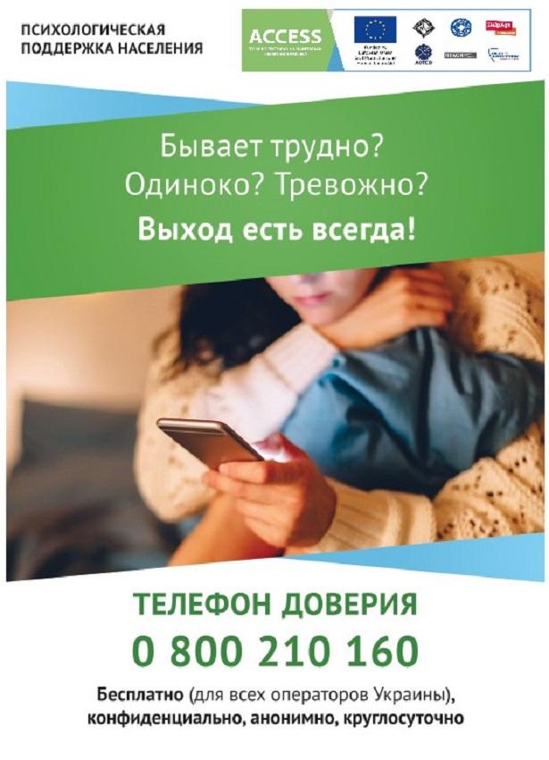 Телефон доверия. Психологическая поддержка населения - Фото №1