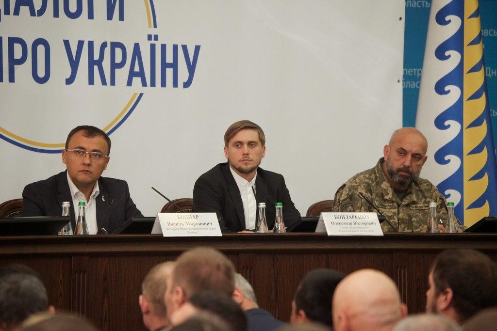 Діалоги про Україну в Дніпрі