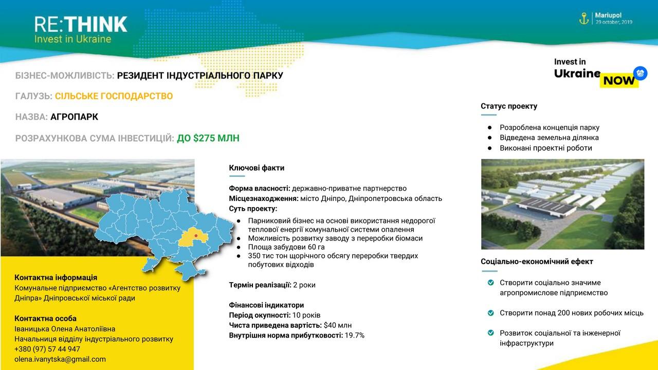 Дніпропетровщина на міжнародному форумі RE: THINK. Invest in Ukraine - Фото №2