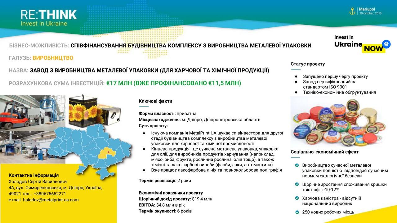 Дніпропетровщина на міжнародному форумі RE: THINK. Invest in Ukraine - Фото №3