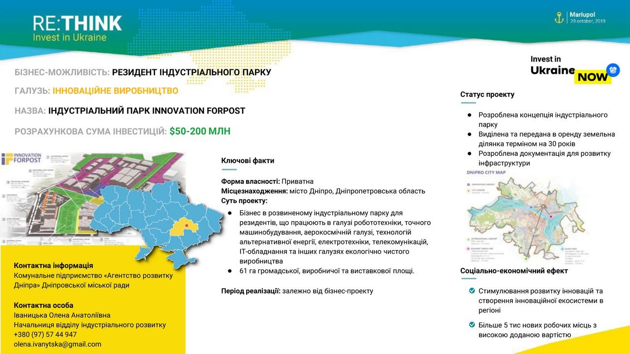 Дніпропетровщина на міжнародному форумі RE: THINK. Invest in Ukraine - Фото №4