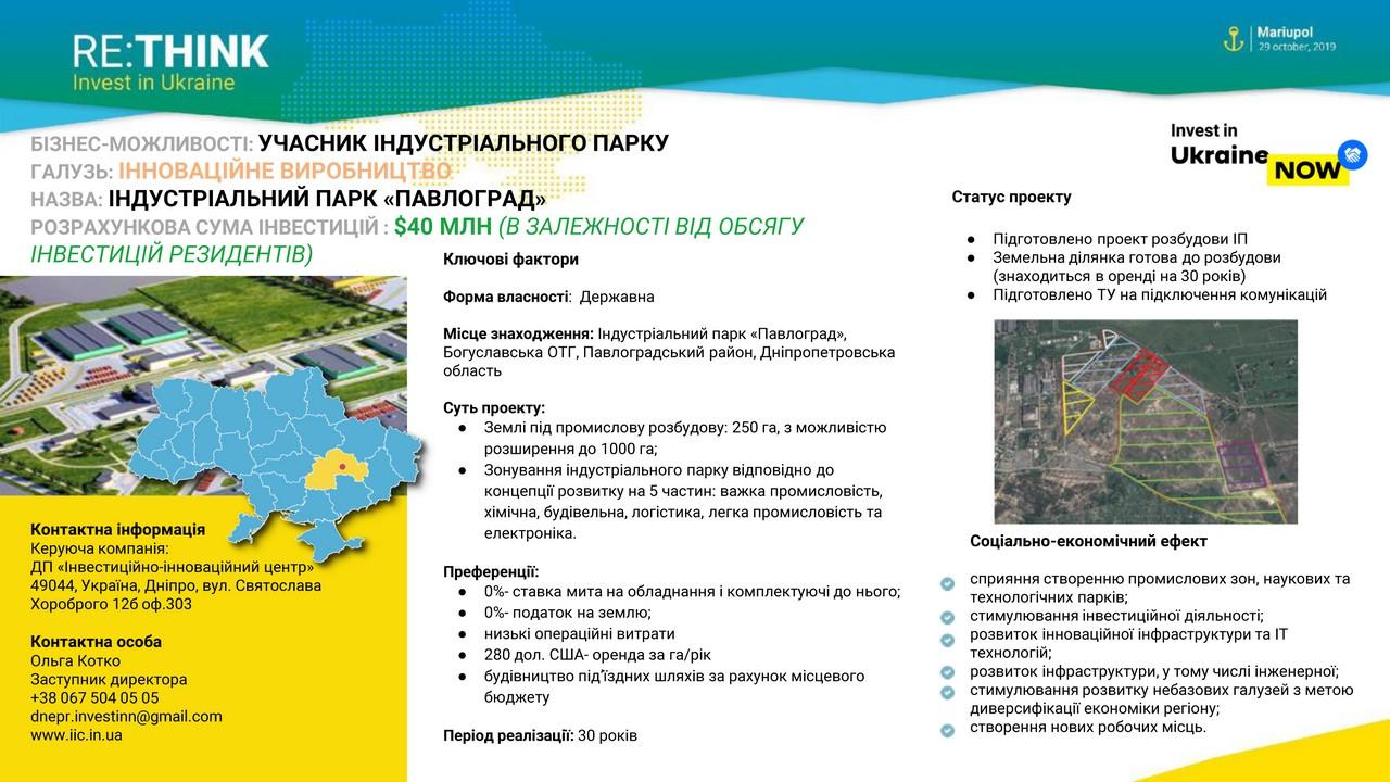 Дніпропетровщина на міжнародному форумі RE: THINK. Invest in Ukraine - Фото №5