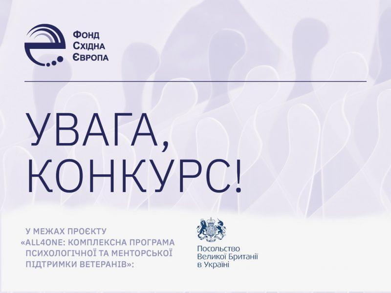 Навчись і допоможи побратимам – мета програми Фонду Східна Європа