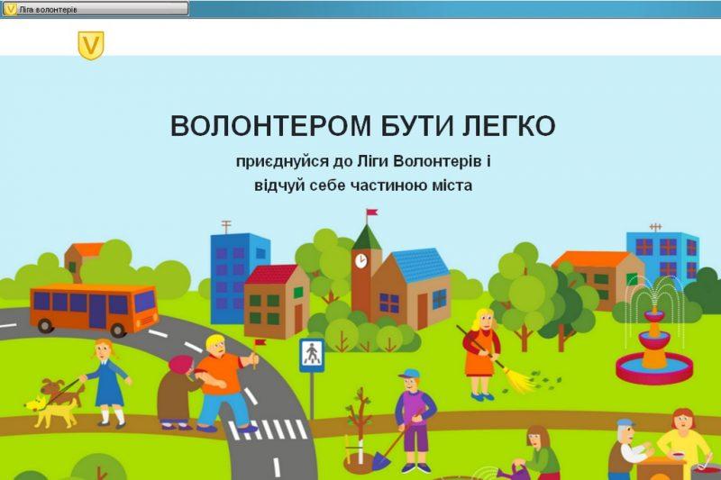 У Дніпрі запустили інтернет-платформу «Ліга волонтерів»