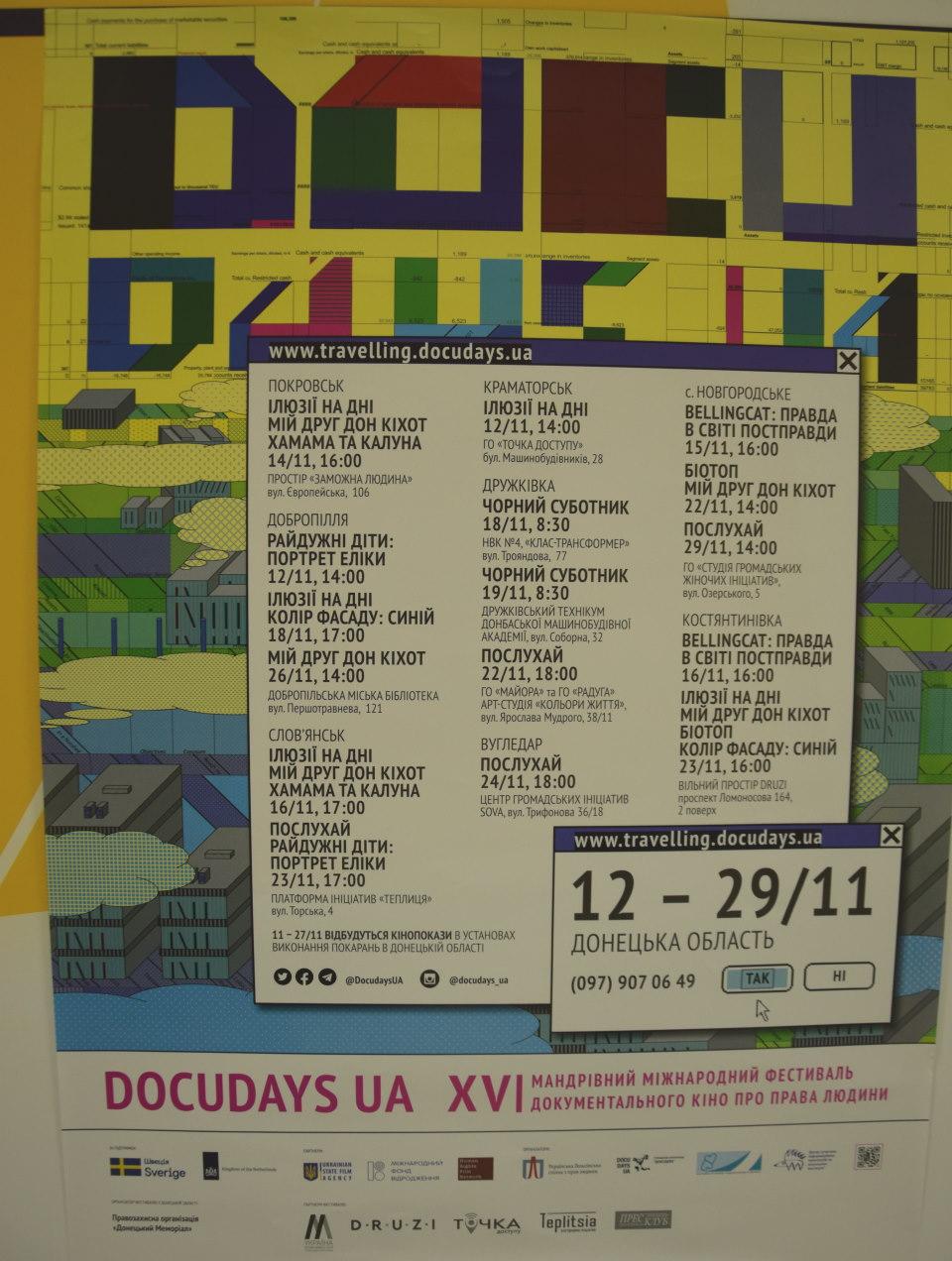 На Донеччині стартував XVI Мандрівний міжнародний фестиваль документального кіно про права людини Docudays UA - Фото №1