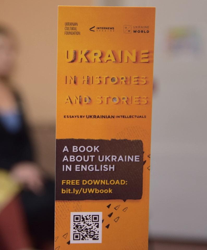 Відкрити Україну для українців та іноземців – презентовано нові роботи вітчизняних інтелектуалів - Фото №1
