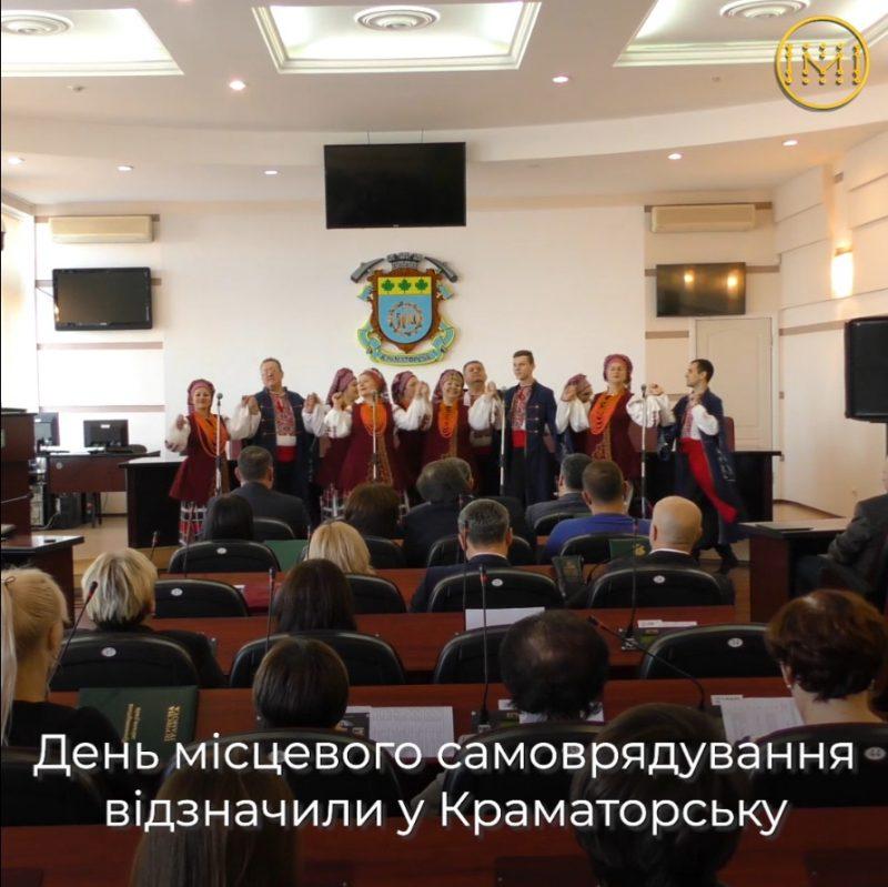 День місцевого самоврядування відзначили у Краматорську