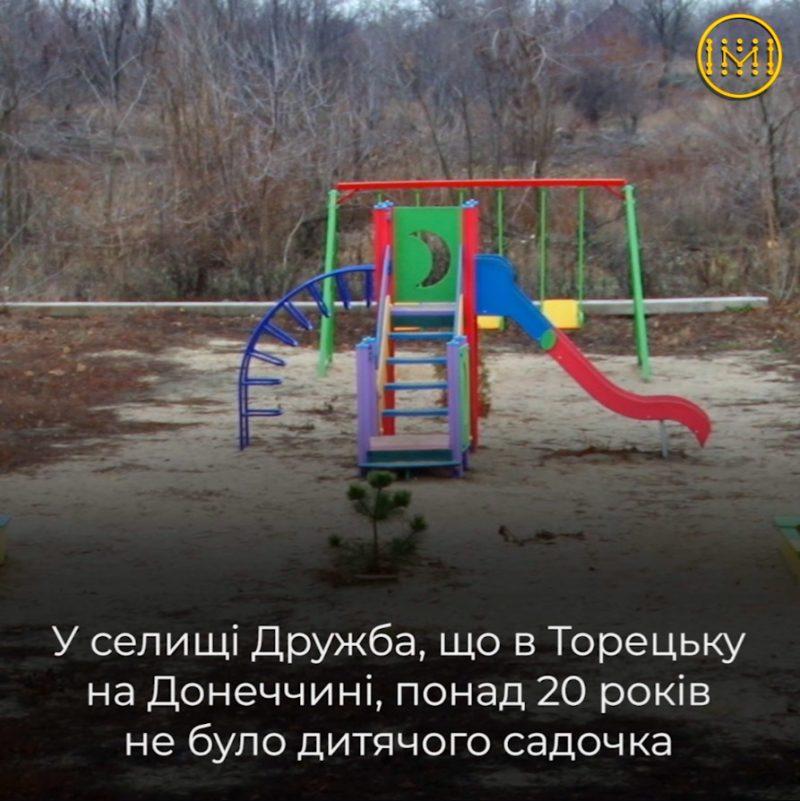 Новий дитсадок у селищі Дружба біля Торецька