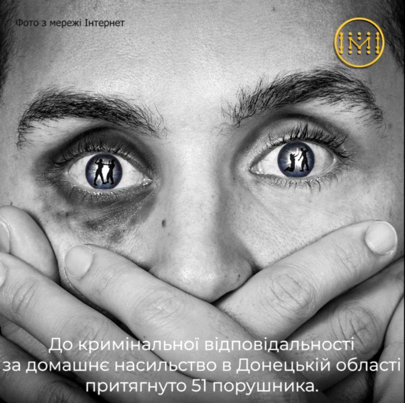 Донеччина долучилася до акції  «16 днів проти насильства»