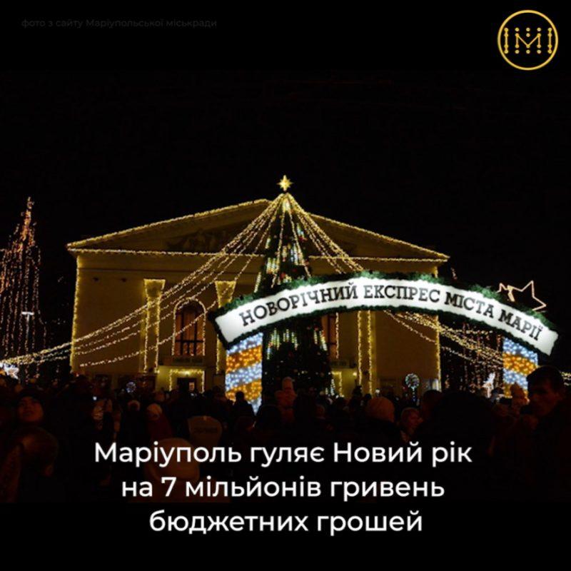 Маріуполь гуляє Новий рік на 7 млн грн бюджетних грошей