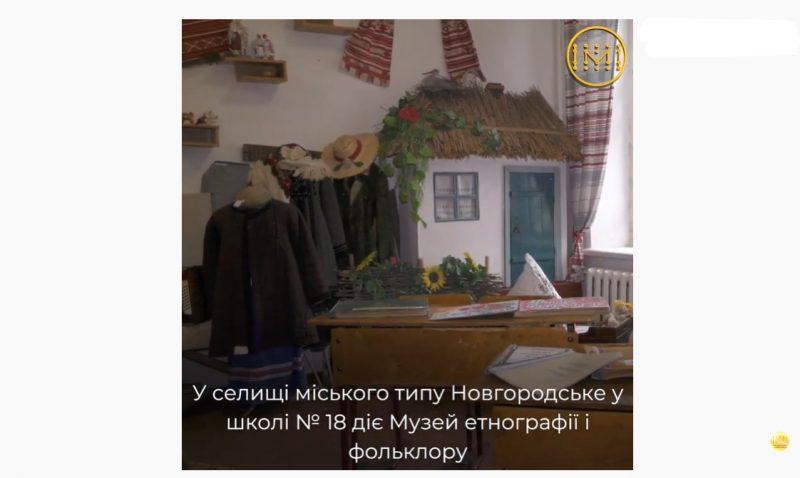 У селищі міського типуНовгородськеу школі № 18 діє Музейетнографії і фольклору