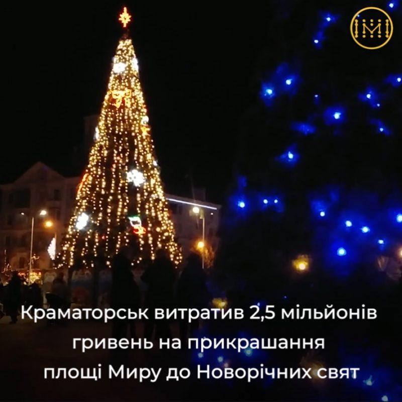 Краматорськ витратив 2,5 млн грн на прикрашання площі Миру до Новорічних свят