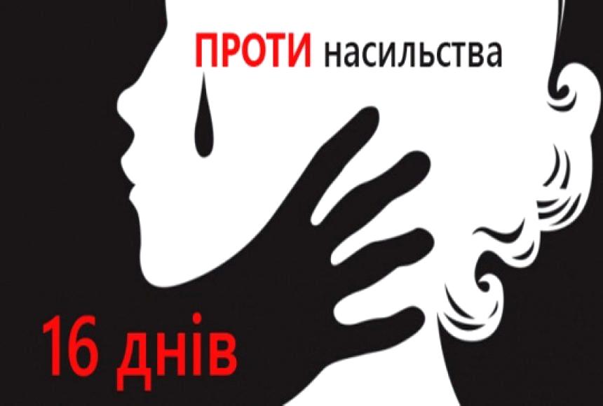Домашнє насильство: що варто про нього знати і як протидіяти
