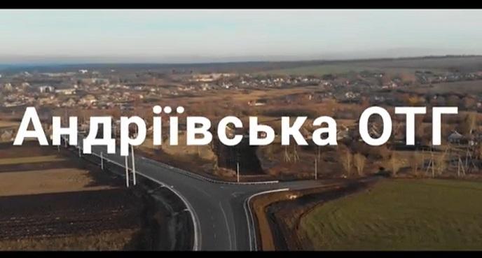 Відеовізитівка Андріївської ОТГ