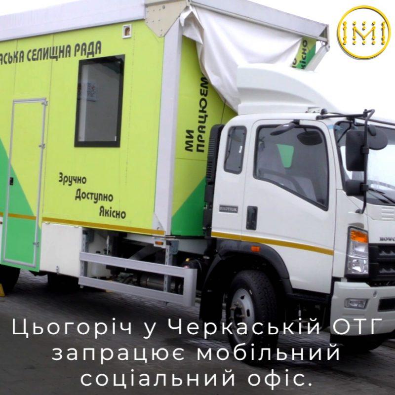 Мобільний соціальний офіс у Черкаській ОТГ