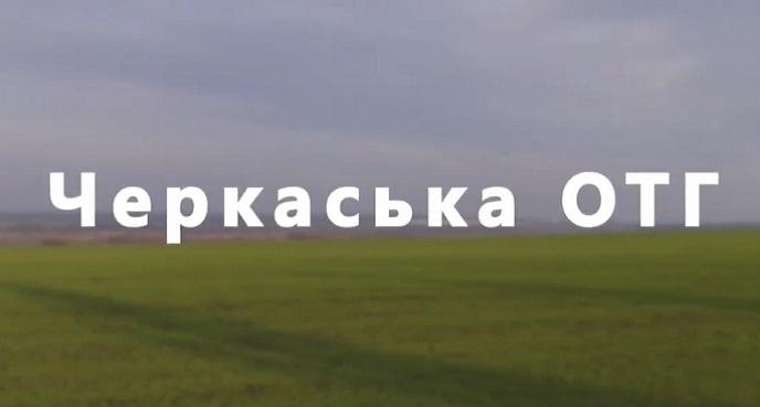 Відеовізитівка Черкаської ОТГ