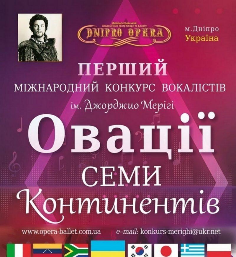 Міжнародний конкурс вокалістів в Дніпрі