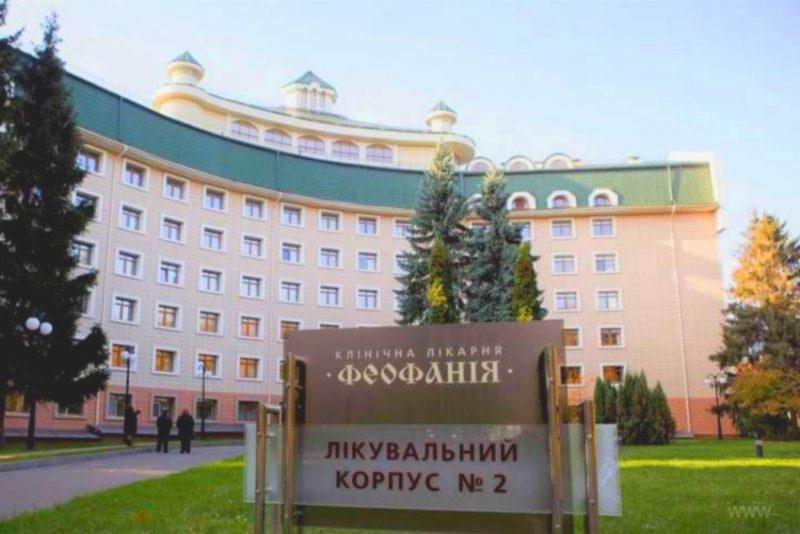Лікування в елітній «Феофанії» тепер доступне для усіх українців