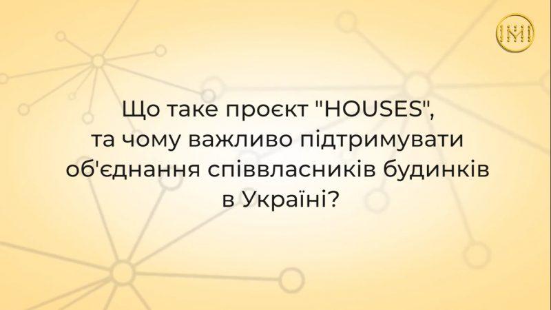 "Що таке проєкт ""HOUSES"""