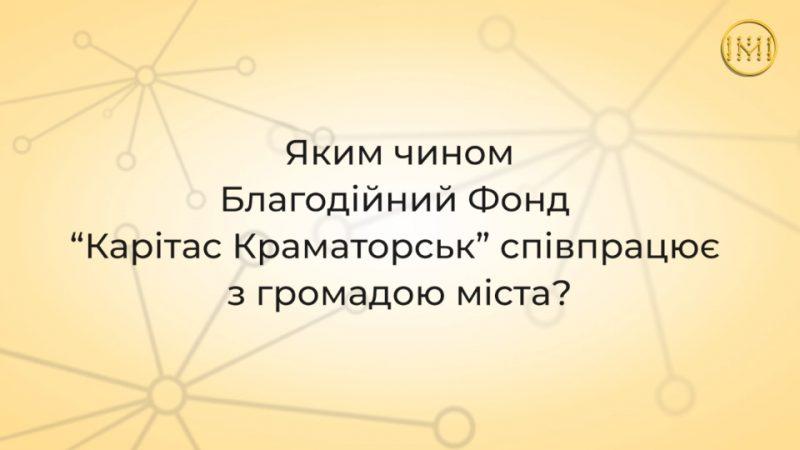 Про внесок благодійного фонду «Карітас Краматорськ» у громаду