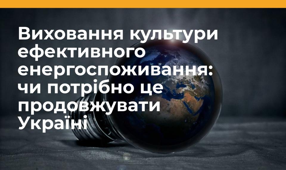 Виховання культури ефективного енергоспоживання: чи потрібно це продовжувати Україні