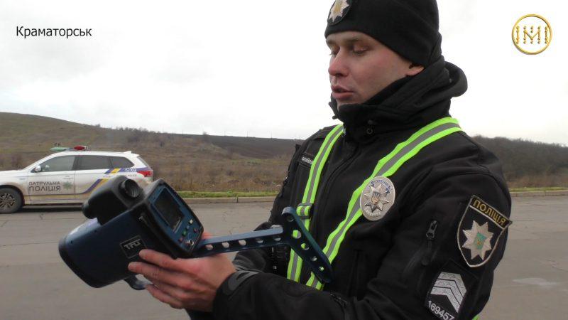 Майже тисячу випадків перевищення швидкості в межах міста зафіксували патрульні Краматорська за два місяці