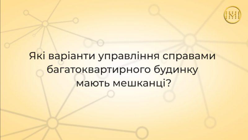 Про підтримку і важливість створення ОСББ розповідає координатор проєктів ПРООН Наталія Єрьоменко. Частина 2