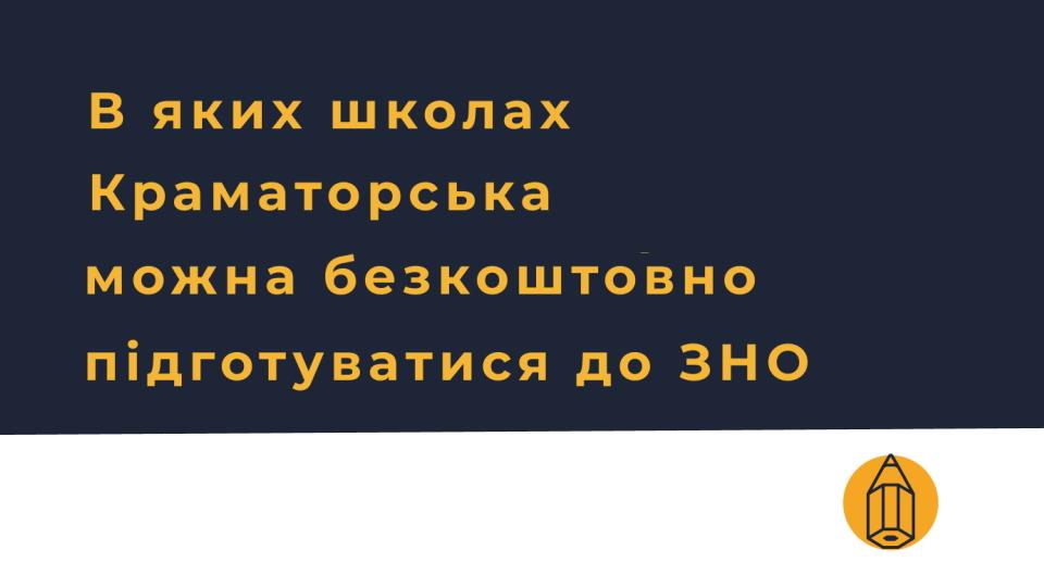 Консультаційні пункти підготовки до ЗНО Краматорська