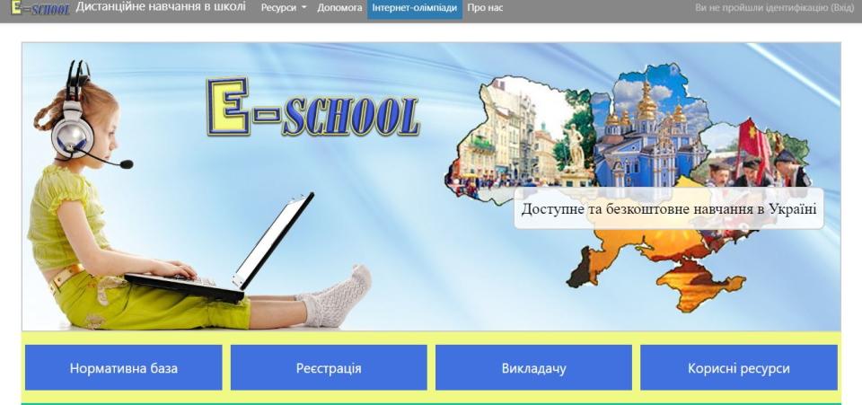 500 дітей з окупованих територій дистанційно навчаються в краматорській школі