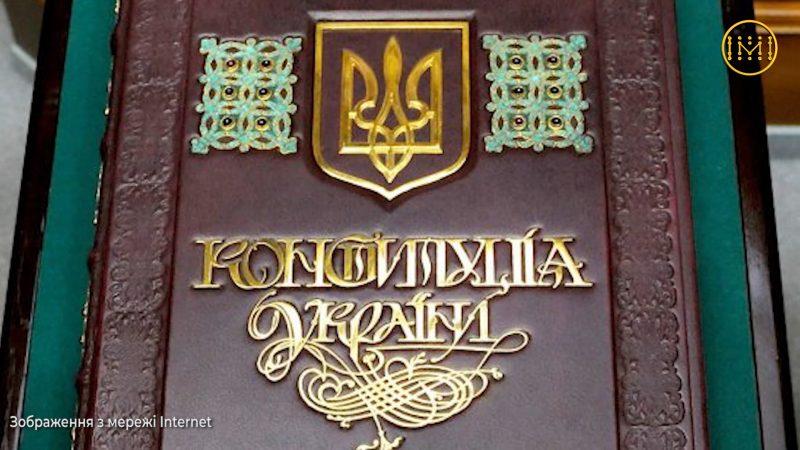 Конституція України – основний закон держави