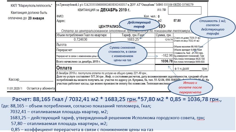 Заплутана історія з обіцяним зниженням плати за опалення на Донеччині - Фото №1
