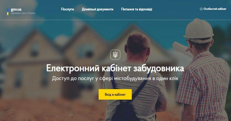 Українських забудовників відправили в онлайн