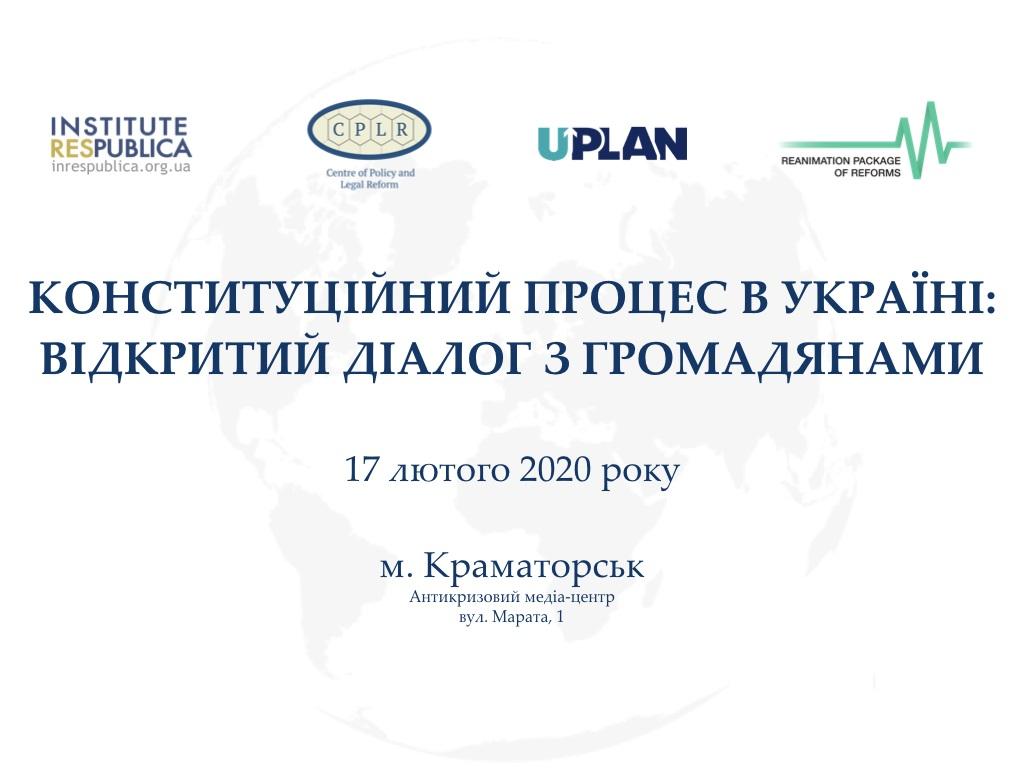 17 лютого, 10-00. Прес-конференція: «Зміни до Конституції від Президента: позитивні зрушення та підводні камені»