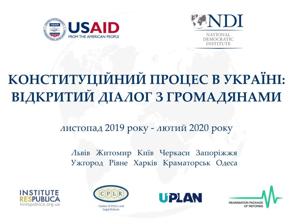 На Донеччині відбувається відкрите обговорення президентських змін до Конституції - Фото №1