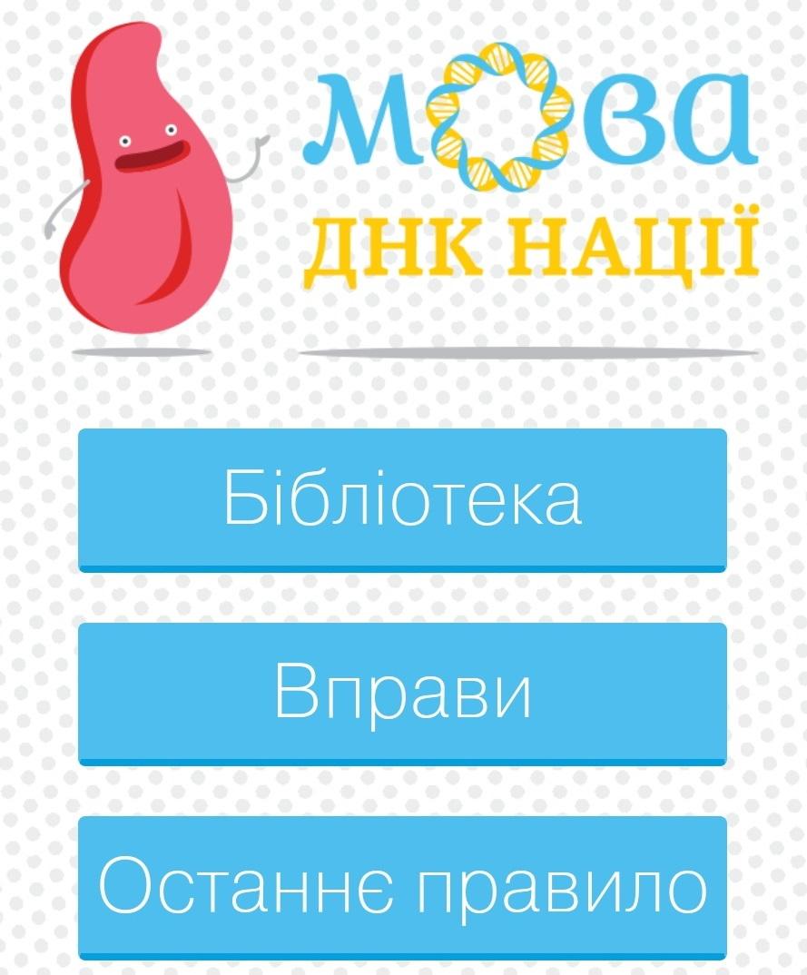 Як самостійно підтягнути українську мову: тренажери, сервіси, додатки для вивчення української онлайн - Фото №3