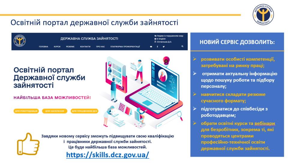 Донецька служба зайнятості у смартфоні - Фото №3