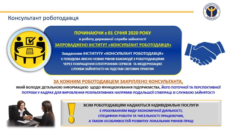 Донецька служба зайнятості у смартфоні - Фото №4