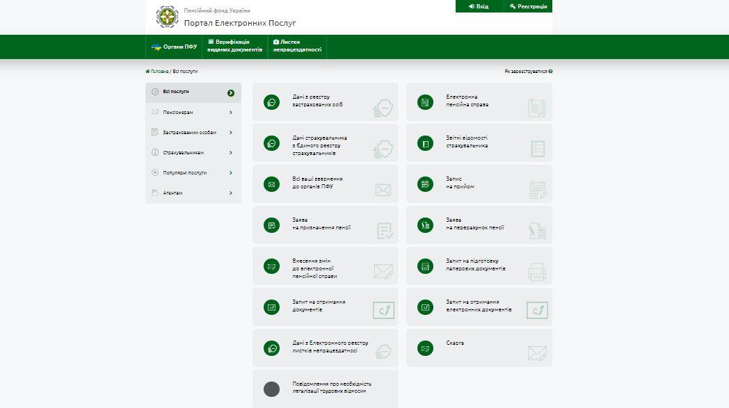 7 державних онлайн-сервісів, які допоможуть зекономити ваш час - Фото №2