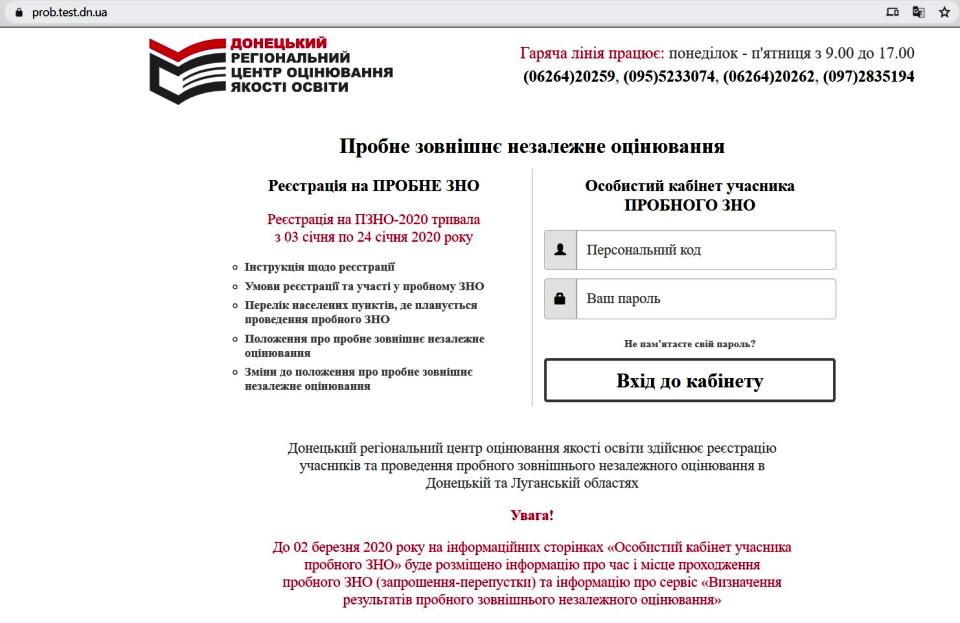 В Краматорську пробне ЗНО будуть здавати на базі трьох навчальних закладів - Фото №2