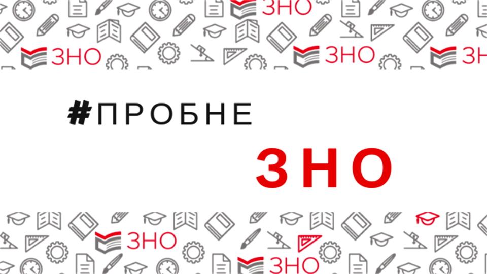 В Краматорську пробне ЗНО будуть здавати на базі трьох навчальних закладів