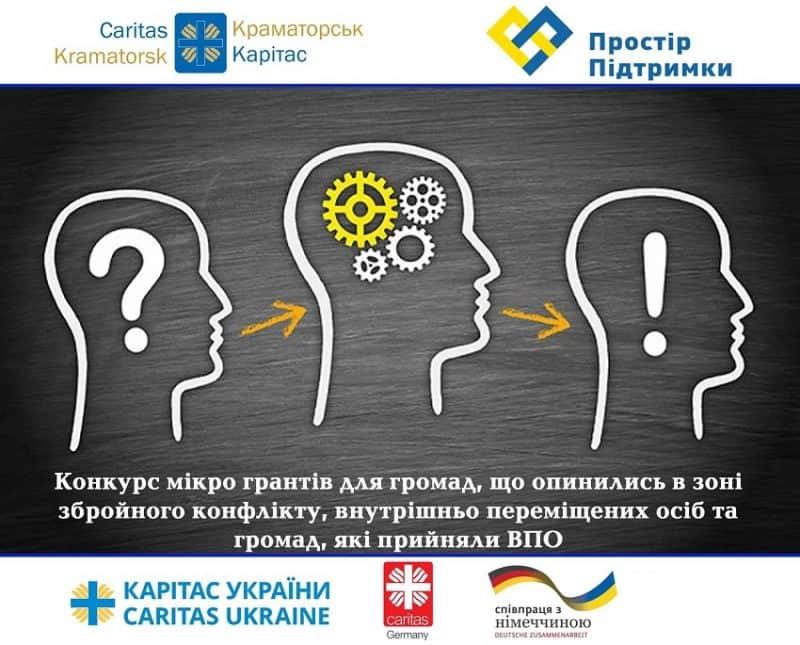 БО «БФ «Карітас Краматорськ» оголошує конкурс мікро грантів для громад, що опинились в зоні збройного конфлікту, внутрішньо переміщених осіб та громад, які прийняли ВПО
