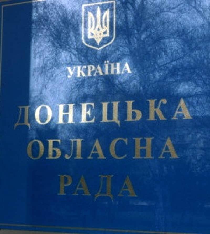 Донецька обласна рада: особливості існування в умовах війни